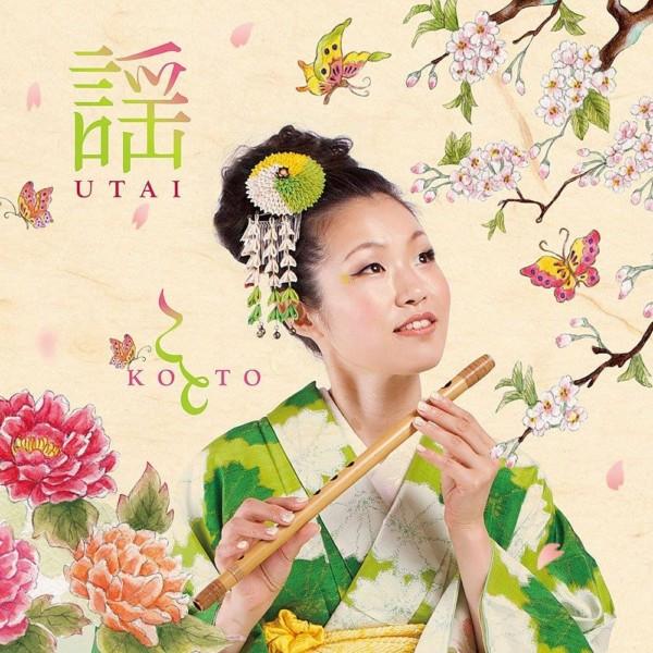 謡-UTAI-(2015年)